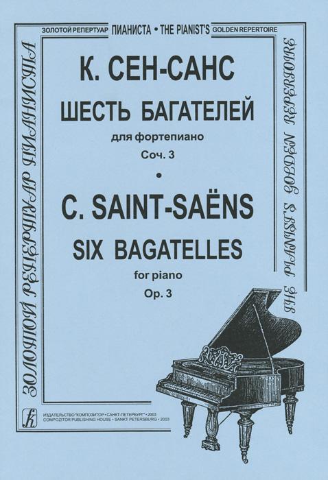 К. Сен-Санс. 6 багателей для фортепиано. Сочинение 3