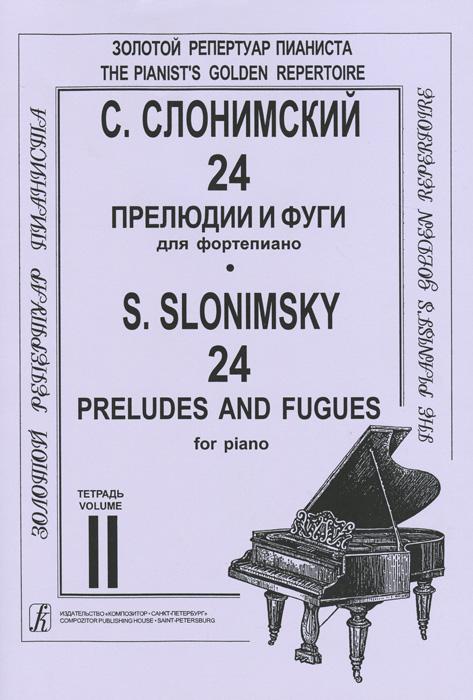 С. Слонимский. 24 прелюдии и фуги для фортепиано. Тетрадь 2