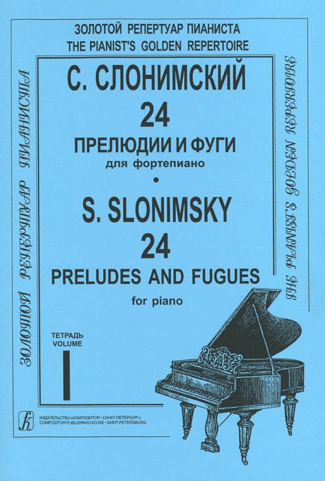 С. Слонимский. 24 прелюдии и фуги для фортепиано. Тетрадь 1