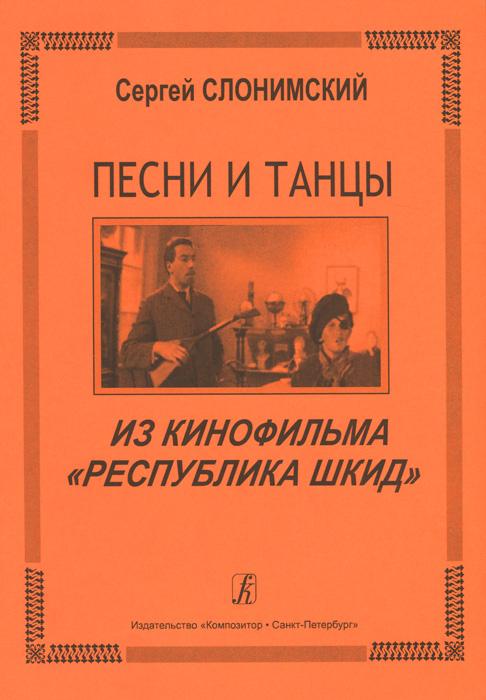 """Песни и танцы из кинофильма """"Республика Шкид"""""""