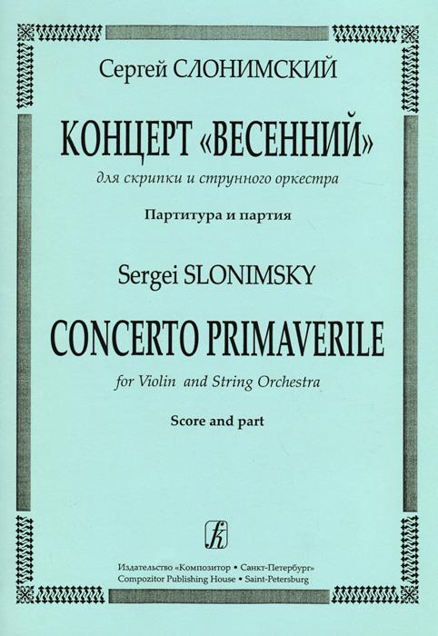 """Сергей Слонимский. Концерт """"Весенний"""" для скрипки и струнного оркестра. Партитура и партия"""