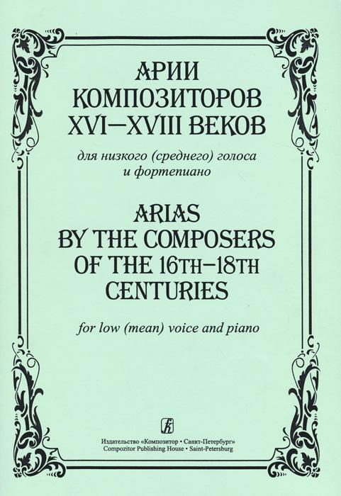 Арии композиторов XVI-XVIII веков для низкого (среднего) голоса и фортепиано