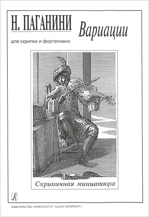 Н. Паганини. Вариации. Для скрипки и фортепиано. Скрипичная миниатюра