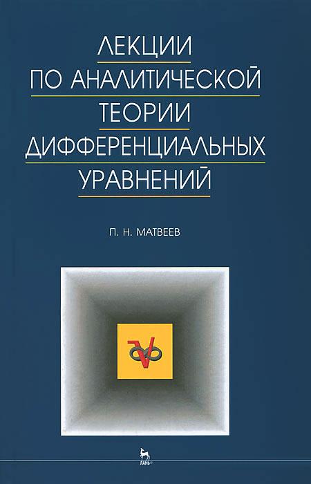 Лекции по аналитической теории дифференциальных уравнений