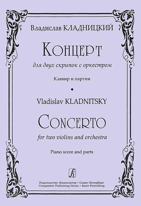 Владислав Кладницкий. Концерт для двух скрипок с оркестром. Клавир и партии