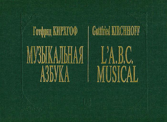 Музыкальная азбука / L'A.B.C. Musical