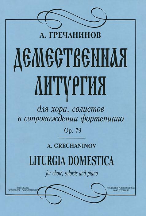 А. Гречанинов. Демественная литургия для хора, солистов в сопровождении фортепиано