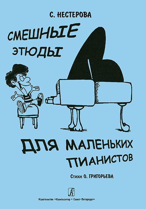 С. Нестерова. Смешные этюды для маленьких пианистов