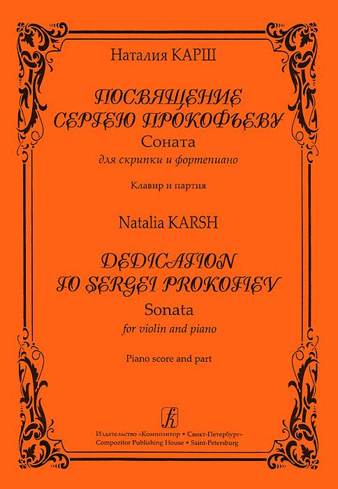 Н. Карш. Посвящение Сергею Прокофьеву. Соната для скрипки и фортепиано. Клавир и партия