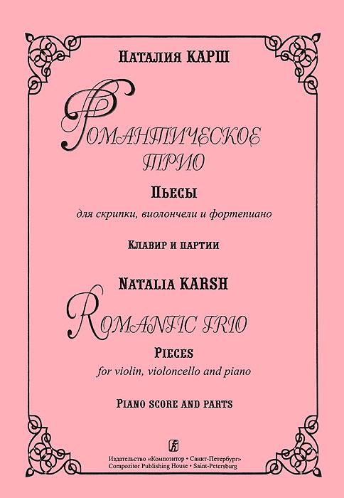 Н. Карш. Романтическое трио. Пьесы для скрипки, виолончели и фортепиано. Клавир и партии