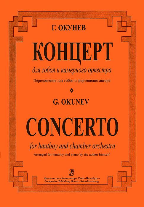 Г. Окунев. Концерт для гобоя и камерного оркестра. Переложение для гобоя и фортепиано автора