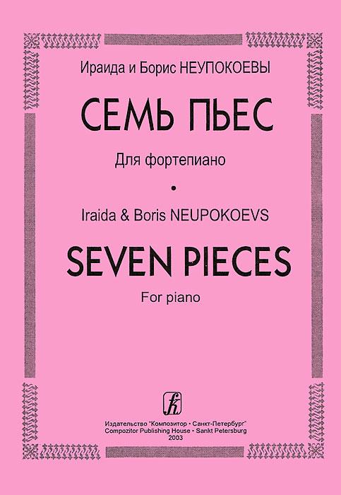 Ираида и Борис Неупокоевы. Семь пьес. Для фортепиано