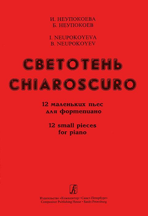 И. Неупокоева, Б. Неупокоев. Светотень. 12 маленьких пьес для фортепиано