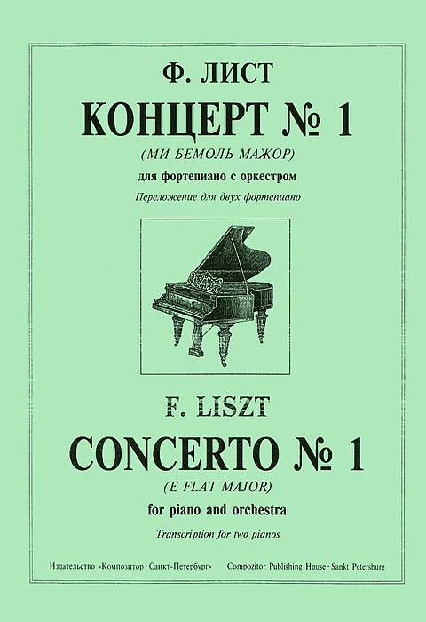 Ф. Лист. Концерт № 1 (Ми бемоль мажор) для фортепиано с оркестром. Переложение для двух фортепиано