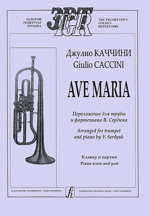 Джулио Каччини. Ave Maria. Переложение для трубы и фортепиано В. Сердюка. Клавир и партия