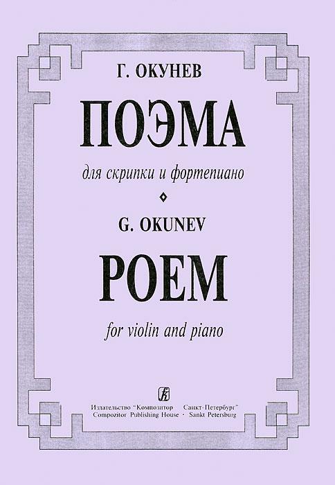 Г. Окунев. Поэма для скрипки и фортепьяно
