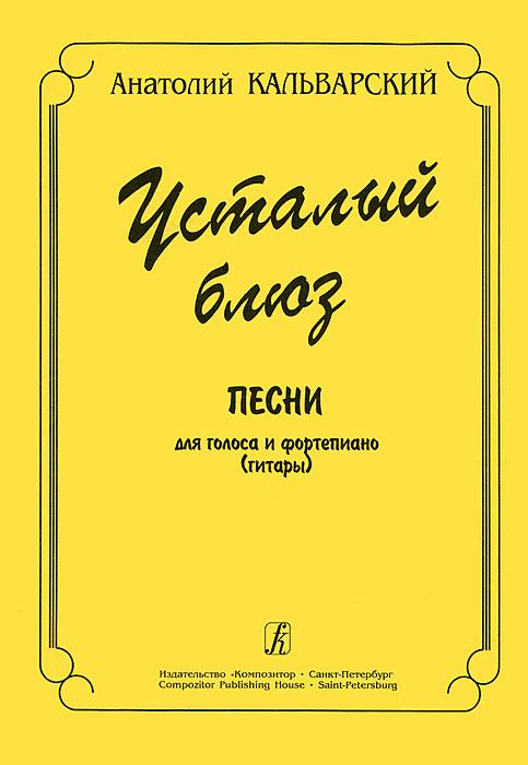 Анатолий Кальварский. Усталый блюз