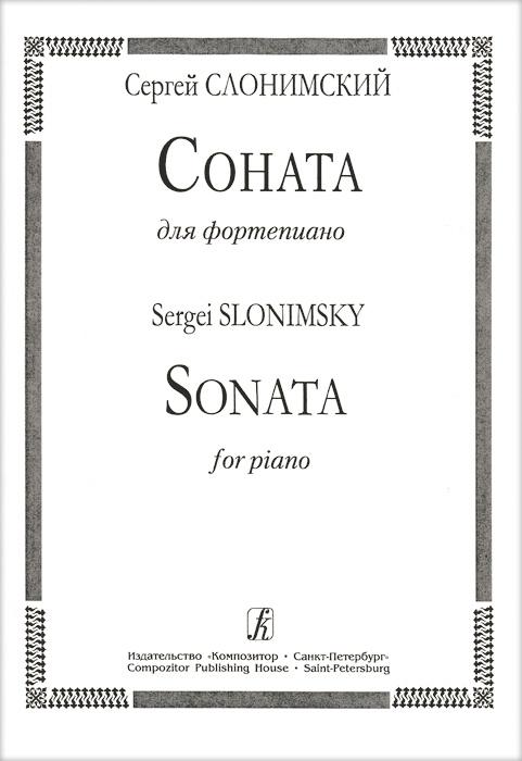 Сергей Слонимский. Соната для фортепиано