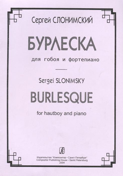 Сергей Слонимский. Бурлеска для гобоя и фортепиано