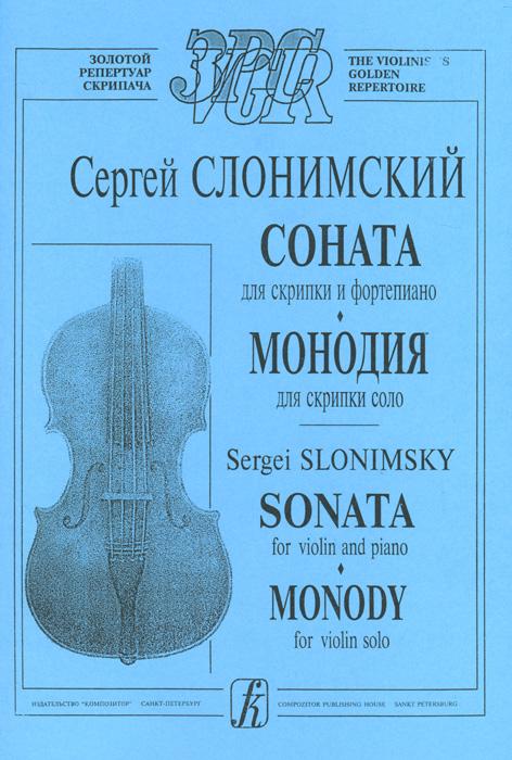 Сергей Слонимский. Соната для скрипки и фортепиано. Монодия для скрипки соло