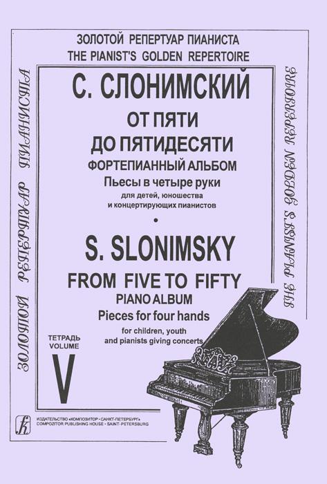 С. Слонимский. От пяти до пятидесяти. Фортепианный альбом. Тетрадь 5