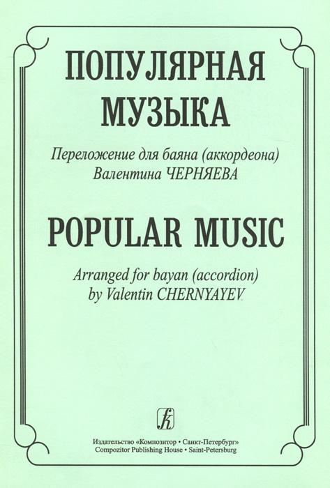 Популярная музыка. Переложение для баяна (аккордеона) Валентина Черняева