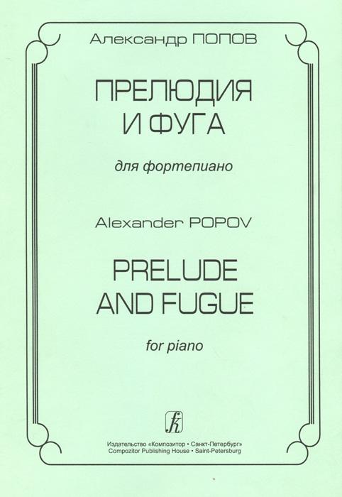 Александр Попов. Прелюдия и фуга для фортепиано