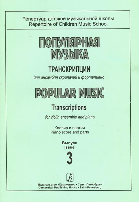 Популярная музыка. Транскрипции для ансамбля скрипачей и фортепиано. Клавир и партии. Выпуск 3