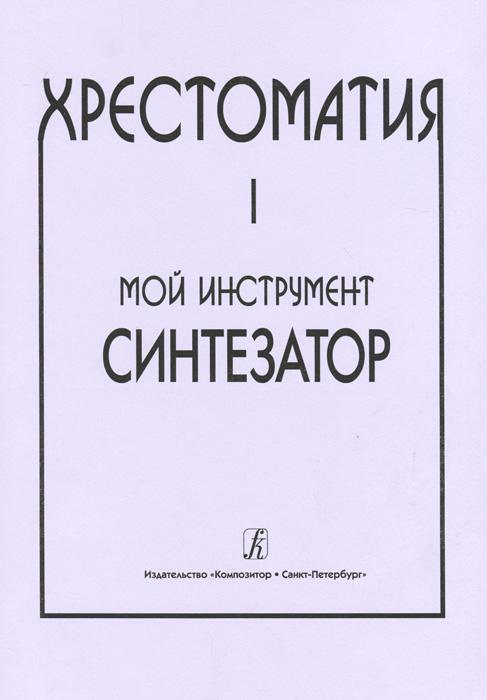 Хрестоматия для синтезатора. Выпуск 1