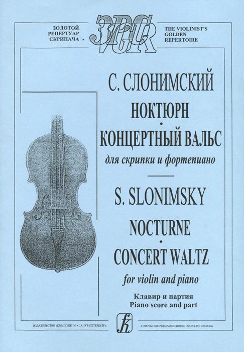 С. Слонимский. Ноктюрн. Концертный вальс для скрипки и фортепьяно. Клавир и партия