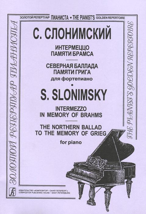 С. Слонимский. Интермеццо памяти Брамса. Северная баллада памяти Грига для фортепиано