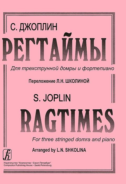 С. Джоплин. Регтаймы. Для трехструнной домры и фортепиано