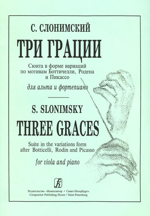 С. Слонимский. Три грации. Сюита в форме вариаций по мотивам Ботичелли, Родена и Пикассо для альта и фортепиано