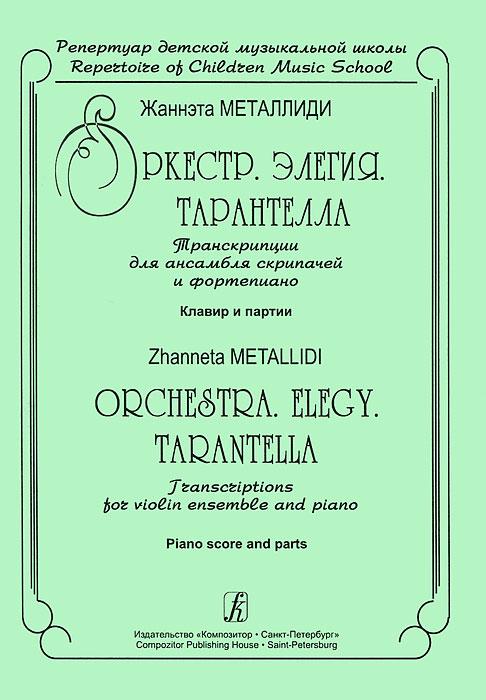 Жаннэта Металлиди. Оркестр. Элегия. Тарантелла. Транскрипции для ансамбля скрипачей и фортепиано. Клавир и партии