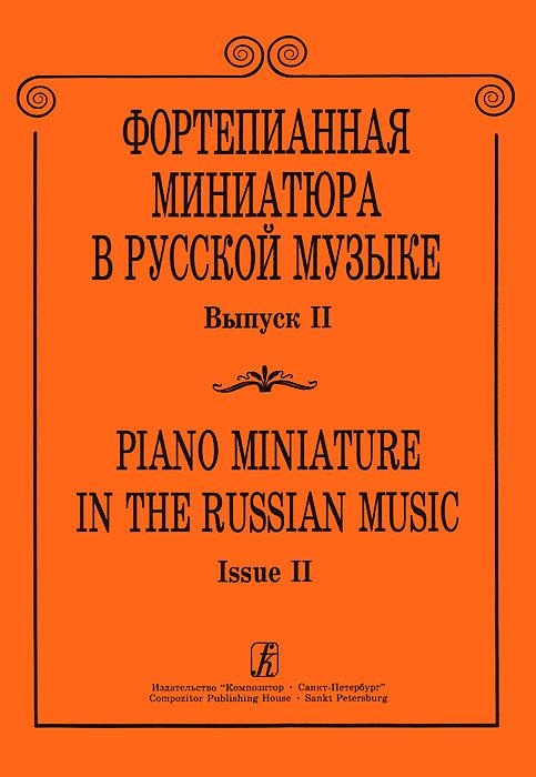 Фортепианная миниатюра в русской музыке. Выпуск 2