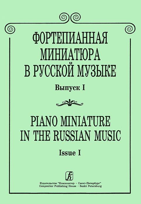 Фортепианная миниатюра в русской музыке. Выпуск 1