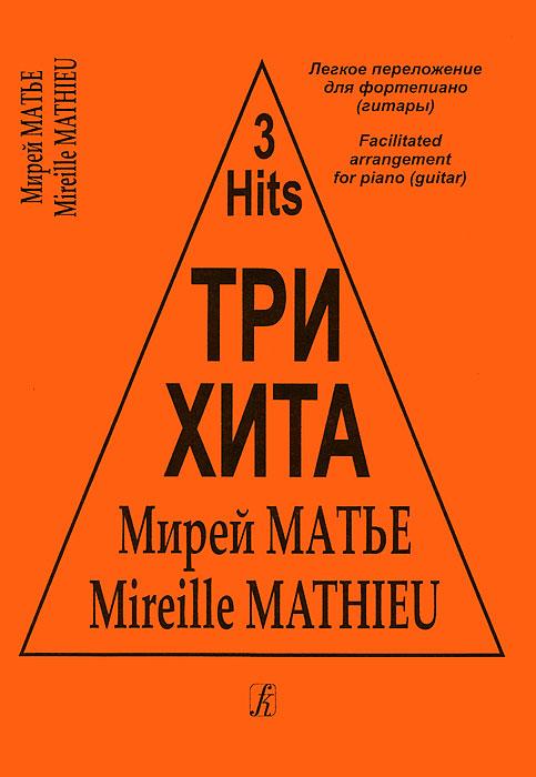 Мирей Матье. Три хита. Легкое переложение для фортепиано (гитары)
