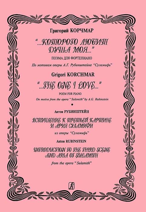 """Григорий Корчмар. """"...Которого любит душа моя..."""" Поэма для фортепиано. Антон Рубинштейн. Вступление к тертьей картине и ария Суламифи из оперы """"Суламифь"""""""