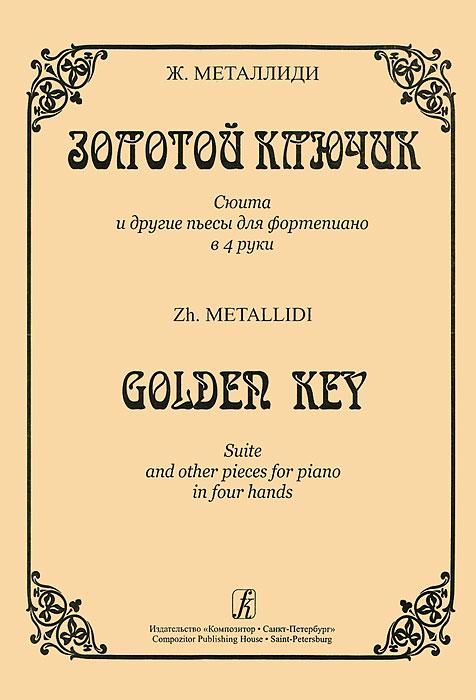 Ж. Металлиди. Золотой ключик. Сюита и другие пьесы для фортепиано в 4 руки