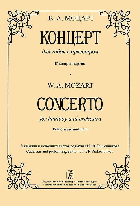 В. А. Моцарт. Концерт для гобоя с оркестром. Клавир и партия