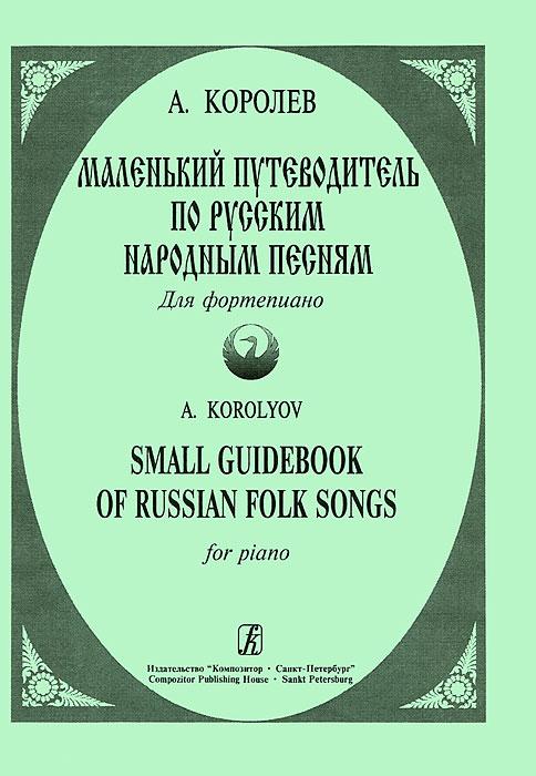 А. Королев. Маленький путеводитель по русским народным песням. Для фортепиано