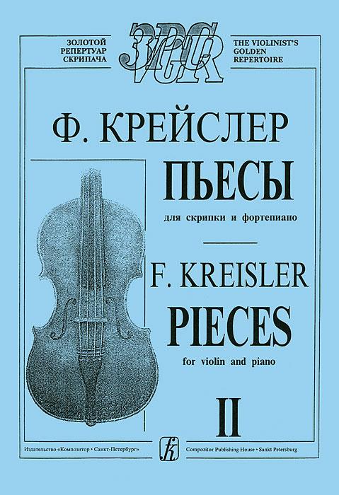 Ф. Крейслер. Пьесы для скрипки и фортепиано. Тетрадь 2