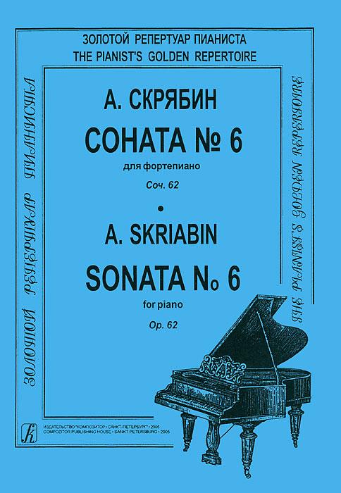 А. Скрябин. Соната №6 для фортепиано. Сочинение 62