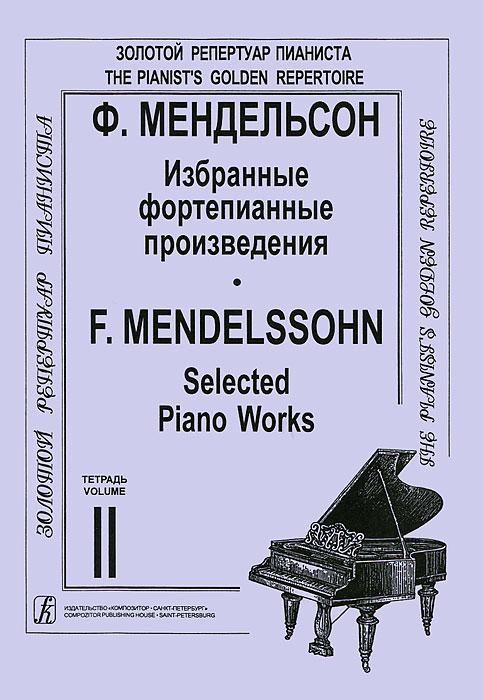 Ф. Мендельсон. Избранные фортепианные произведения. Том 2