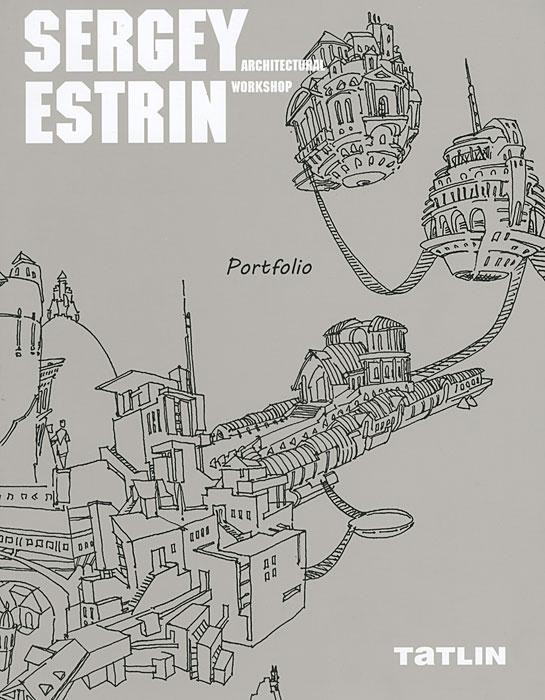 Sergey Estrin. Architectural Workshop / Сергей Эстрин. Архитектурная мастерская
