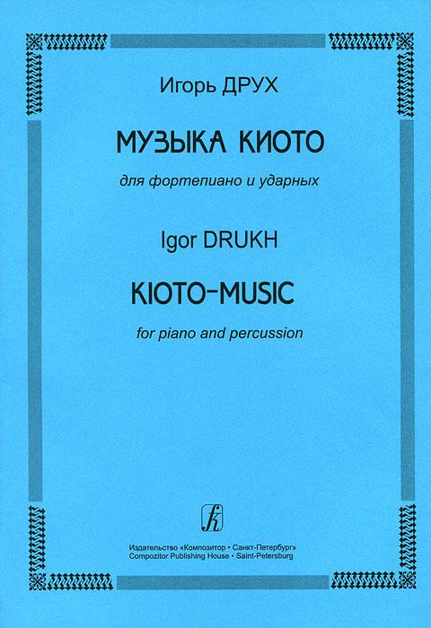 Игорь Друх. Музыка Киото для фортепиано и ударных