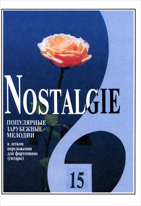 Nostalgie. Популярные зарубежные мелодии в легком переложении для фортепиано (гитары). Выпуск 15