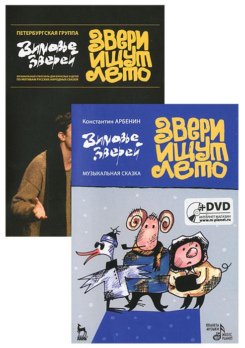 Звери ищут лето (+ DVD-ROM)