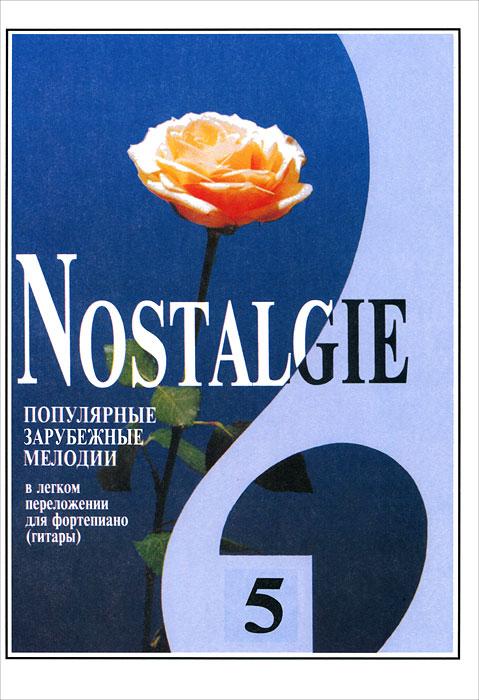 Nostalgie. Популярные зарубежные мелодии в легком переложении для фортепиано (гитары). Выпуск 5