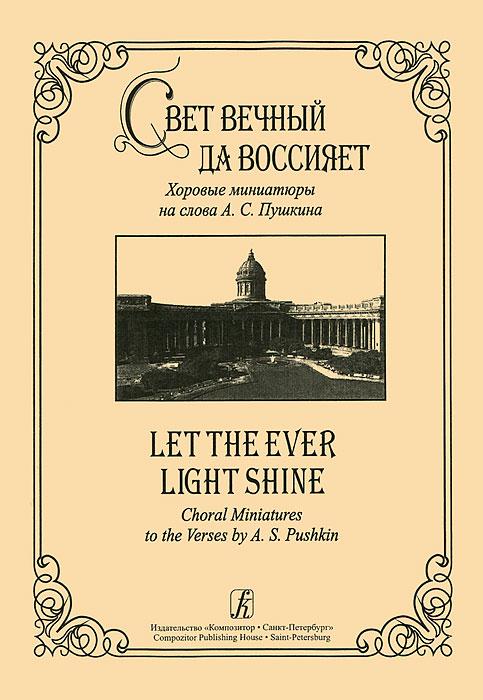 Свет вечный да воссияет. Хоровые миниатюры на слова А. С. Пушкина